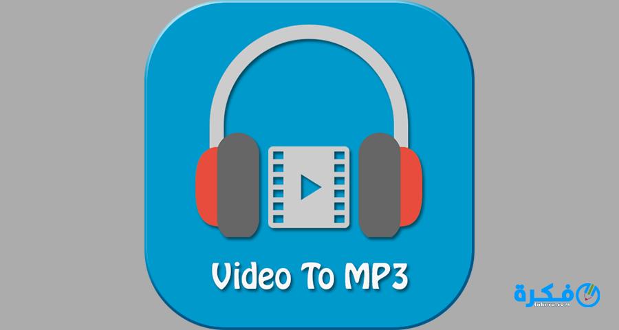تحويل الفيديو الى mp3 اون لاين