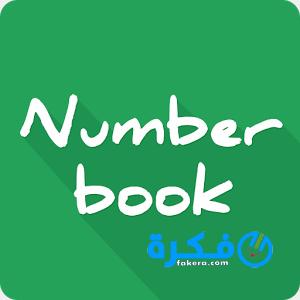 تطبيق NumberBook 2020 لمعرفة هوية المتصل وحظر المكالمات