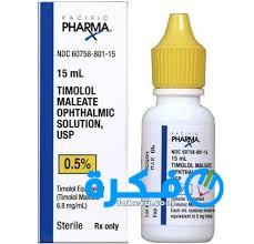 نشرة قطرة تيمولول TIMOLOL لعلاج ارتفاع ضغط العين المرتفع