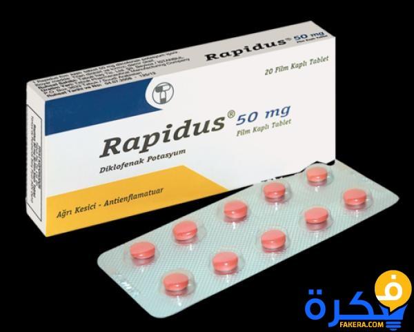 نشرة دواء رابيدوس RAPIDUS مسكن ومضاد للالتهابات