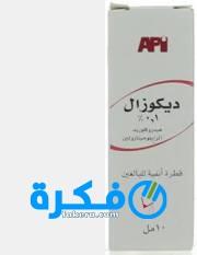 قطرة ديكوزال decozal لعلاج التهابات الأنف