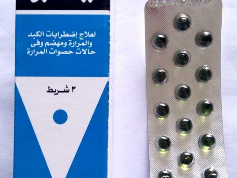 نشرة دواء رواكول Rowachol لعلاج الكبد والتهابات المرارة