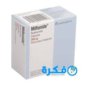 نشرة دواء مفلونيد Miflonide لعلاج الأمراض التنفسية