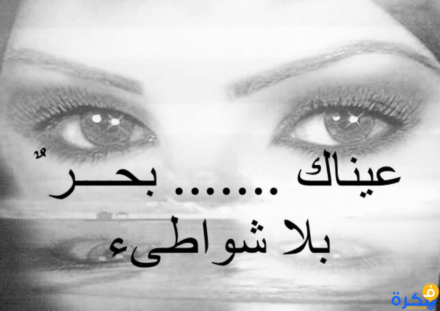 شعر بدوي عن العيون السود Aiqtabas Blog