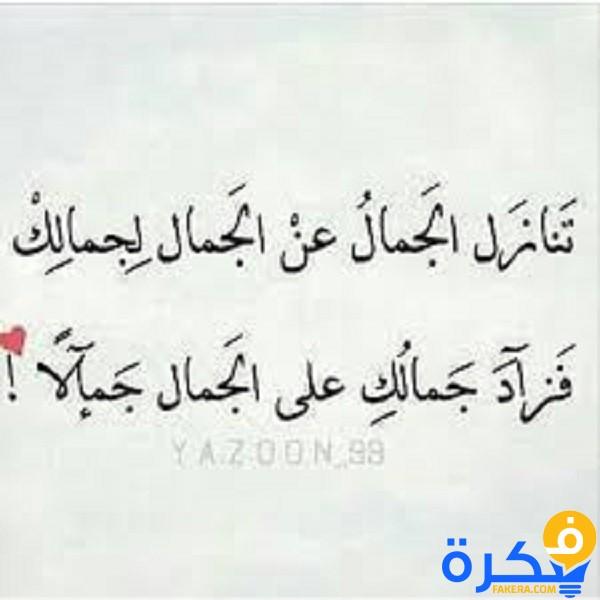 جمال الروح كلام عن الجمال Aiqtabas Blog