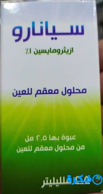 قطرة سيانارو cyanaro يستخدم لعلاج الالتهابات البكتيرية