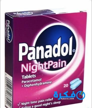نشرة دواء بنادول نايت Panadol Night للمساعدة علي النوم