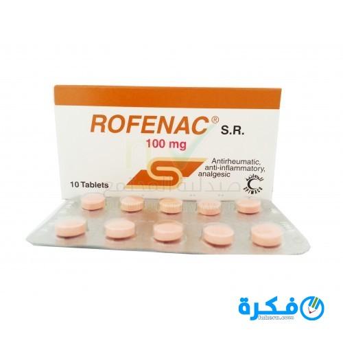 دواء روفيناك Rofenac لعلاج الروماتيزم