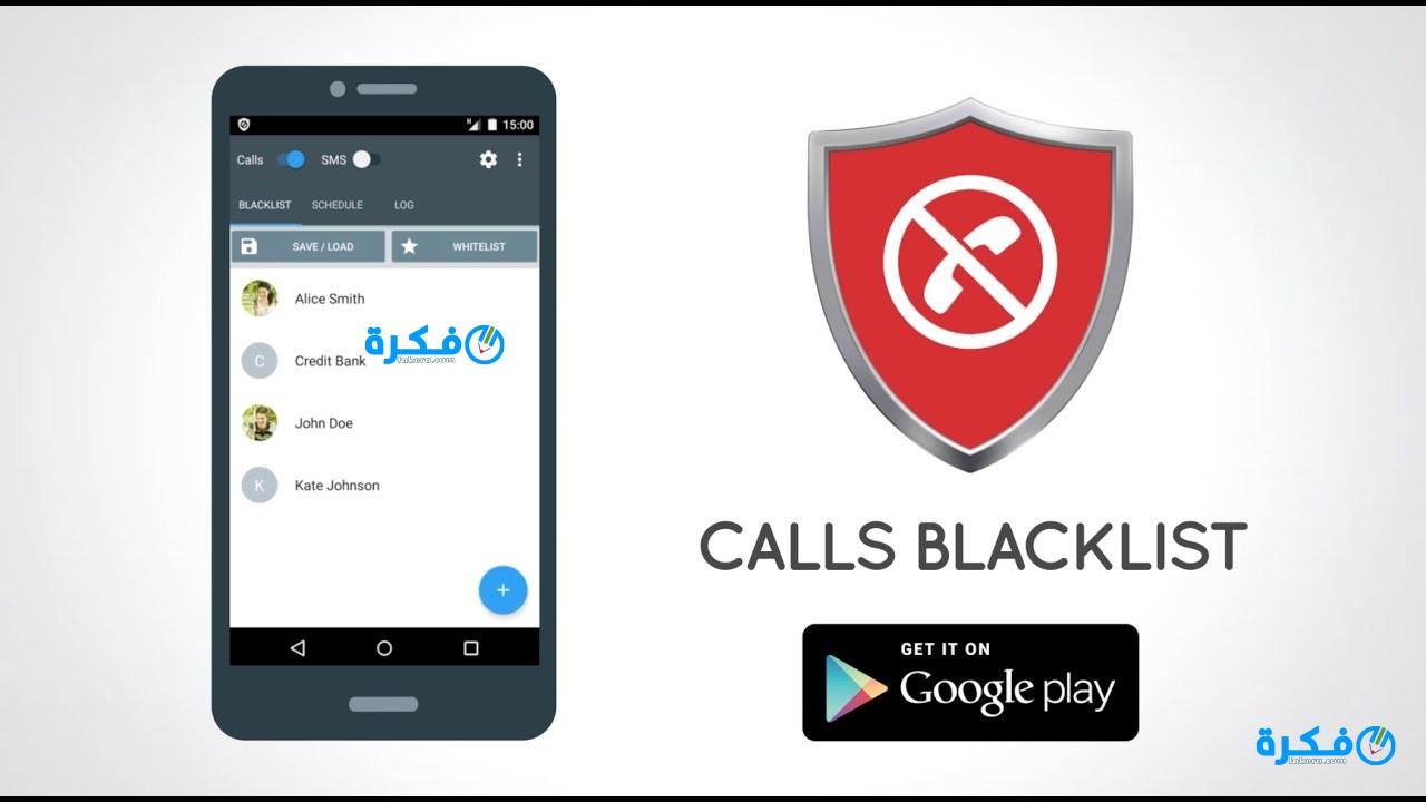 برنامج حظر المكالمات للاندرويد 2020، يعطي مغلق