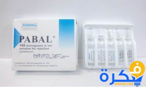 نشرة دواء بابال Pabal لتسهيل الولادة