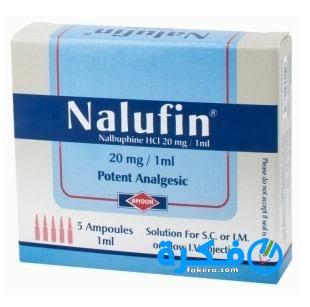 نشرة حقن نالوفين Nalufin لتسكين الآلام