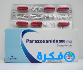 كبسولات بارازوكسانيد parazoxanide لعلاج الإسهال
