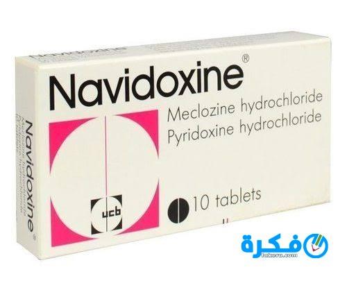 نافيدوكسين Navidoxine لعلاج الغثيان والقيء