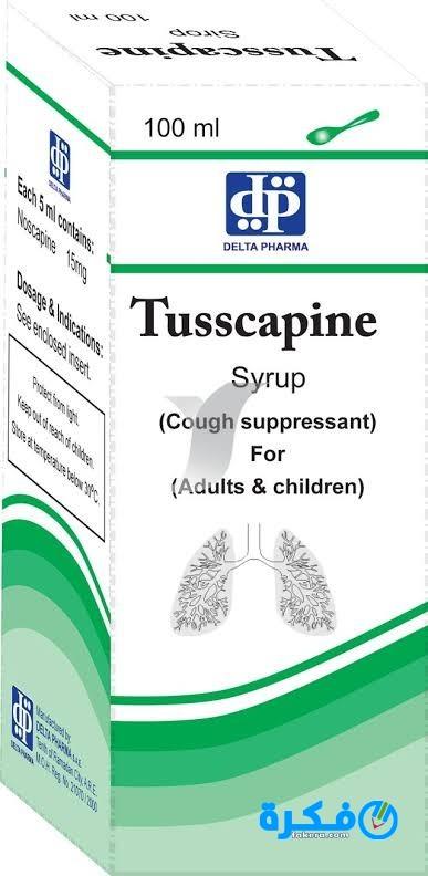 شراب توسكابين Tusscapine لعلاج الكحة