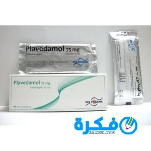 أقراص بلافيدامول Plavedamol لعلاج تصلب الشرايين