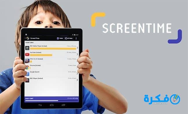 تحميل تطبيق Screen Time Parental Control 2020 لإدارة الوقت للأطفال