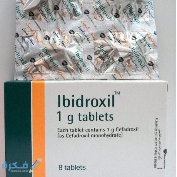 آيبيدروكسل ibidroxil دواعي استعمال , سعر ، الاثار الجانبية ، الاضرار ، الجرعة