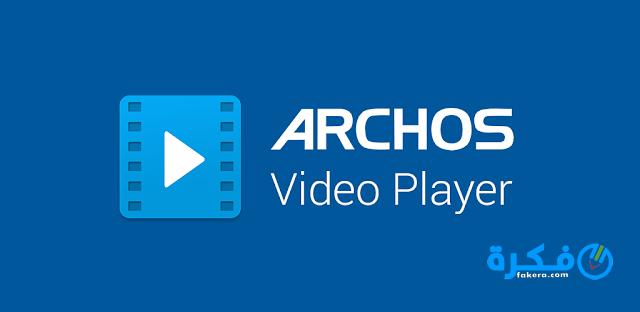 تطبيق Archos Video Player Free لتشغيل الفيديوهات