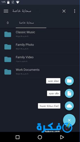 تطبيق File Expert لإدارة الملفات للأندرويد