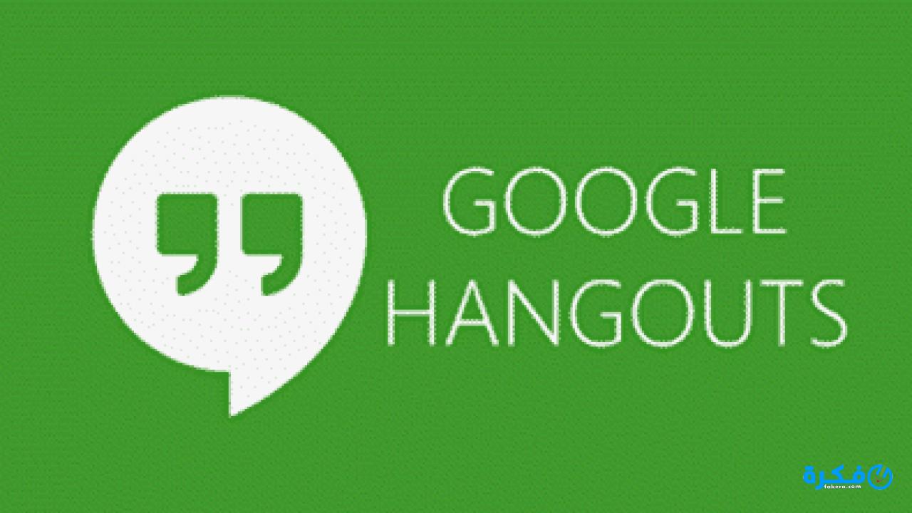 تطبيق Hangouts للدردشة لأجهزة الأندرويد 2020