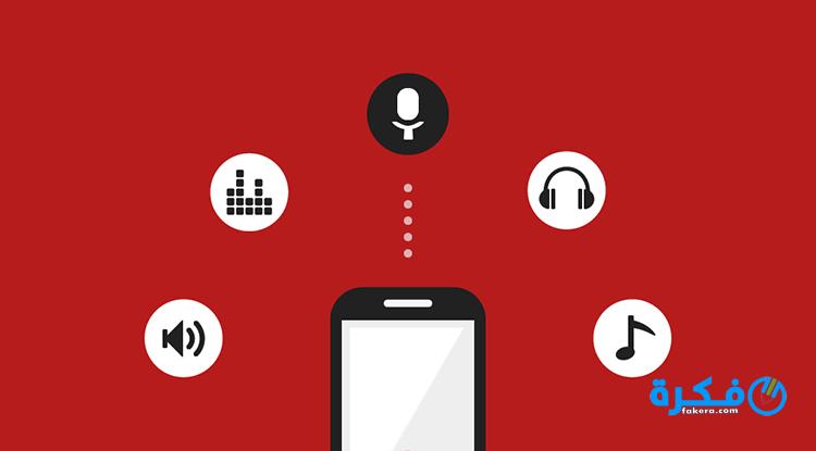 تطبيق منع تسجيل المكالمات 2020