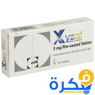 زيزال أقراص Xyzal 5 Mg للحساسية