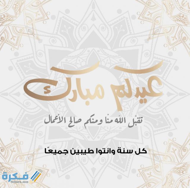 صور كل عام وانتم بخير 2020 عيد فطر مبارك موقع فكرة