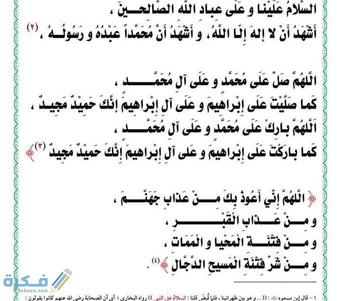 التشهد الأول والثاني في الصلاة الصحيح - موقع فكرة