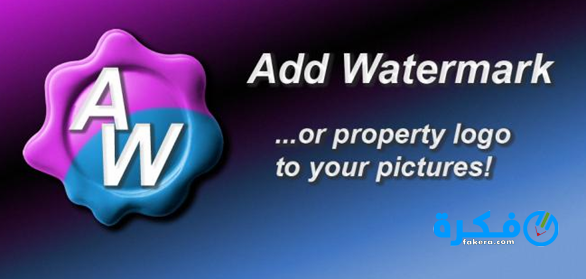 تطبيق وضع اللوجو على الصور للأندرويد 2020