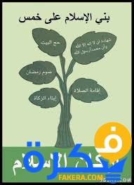 ماهي اركان الاسلام المرسال 15