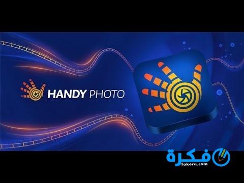 شرح وتحميل تطبيق محرر صور Handy Photo 2020 للأندرويد