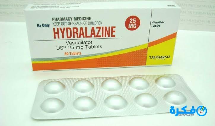 هيدرالازين Hydralazine دواعي استعمال , سعر ، الاثار الجانبية ، الاضرار ، الجرعة