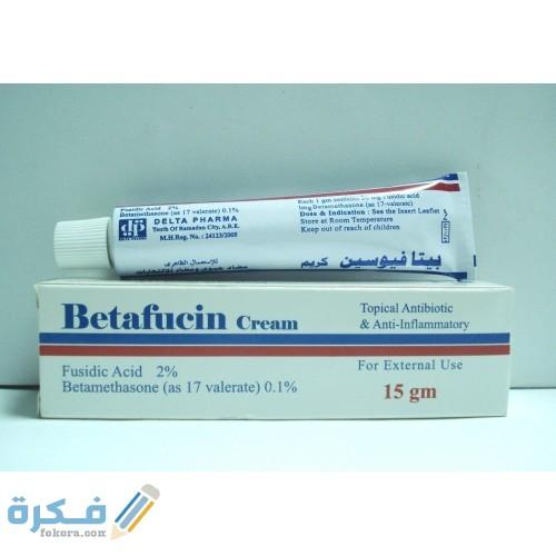 بيتافيوسين betafucin دواعي استعمال , سعر ، الاثار الجانبية ، الاضرار ، الجرعة