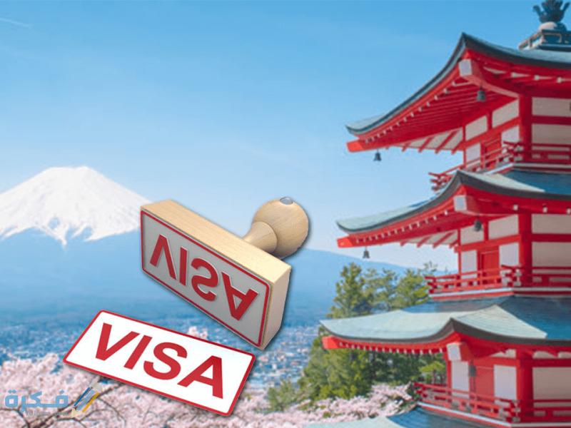 الأوراق المطلوبة للحصول على تأشيرة اليابان للمصريين 2021
