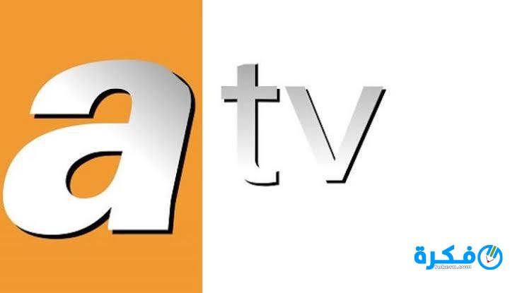 تردد قناة اي تي في atv التركية 2021 مسلسلات تركية الجديد