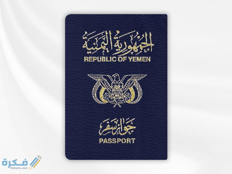 تعرف على الدول التي تسمح بدخول اليمنيين بدون فيزا 2021