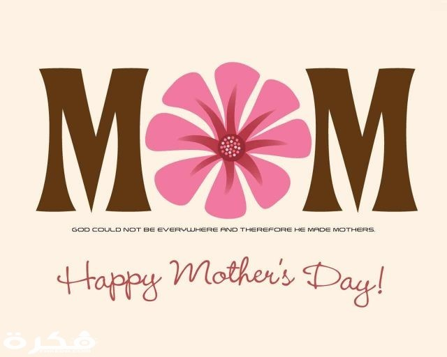 صور Happy Mother's Day