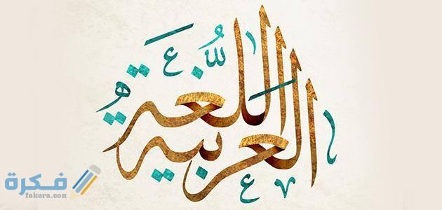 هل تعلم عن اللغة العربية للاذاعة المدرسية