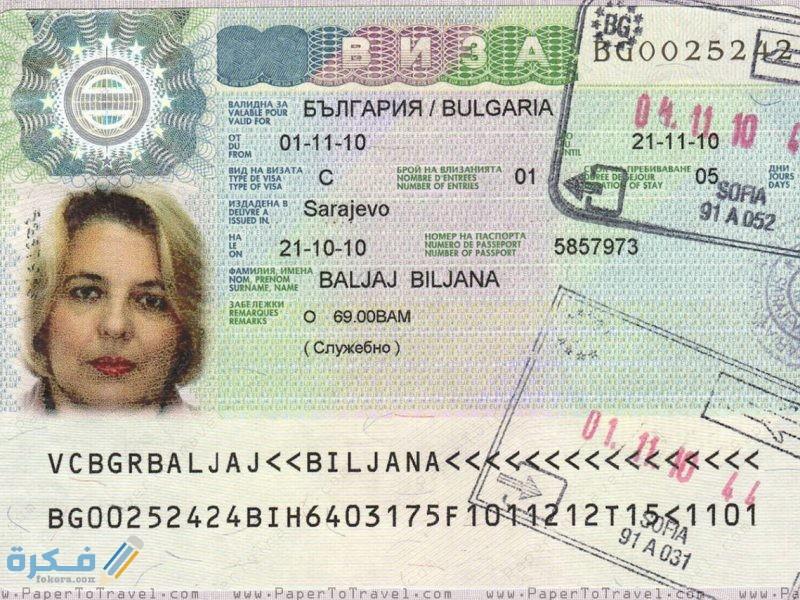 شروط الحصول فيزا بلغاريا 2021 الاوراق المطلوبة لتأشيرة بلغاريا