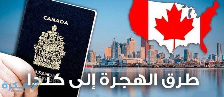شروط الهجرة الى كندا 2021 الاوراق المطلوبة للحصول علي تأشيرة كندا