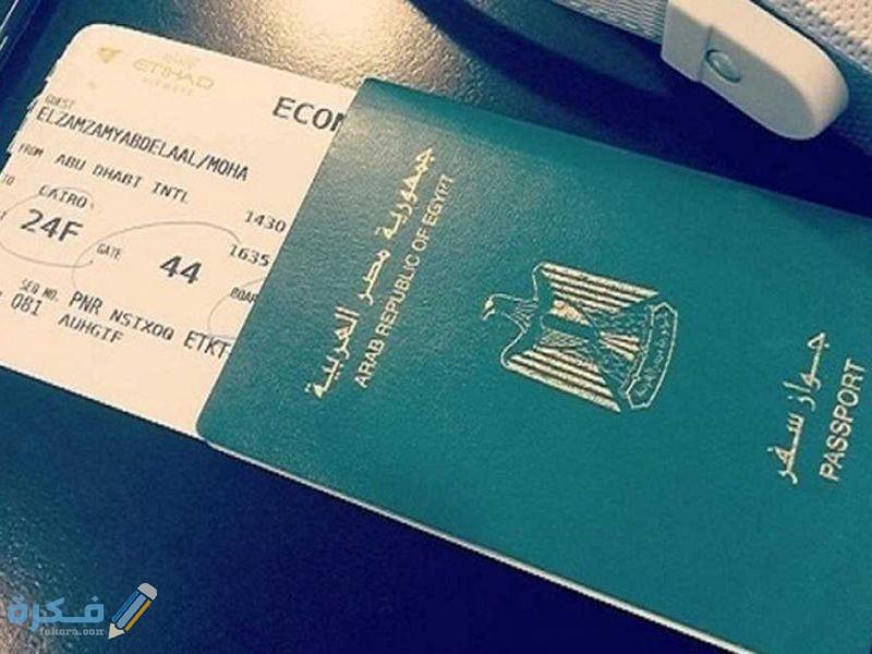 طريقة الحصول على تأشيرة فيتنام للمصريين 2021