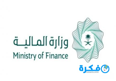 موعد الاستعلام عن العوائد السنوية 1442 وزارة المالية
