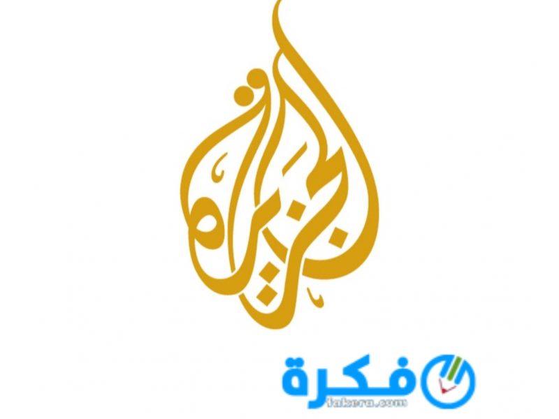تردد قناة الجزيرة الإخبارية على نايل سات وعرب سات 2020 موقع فكرة