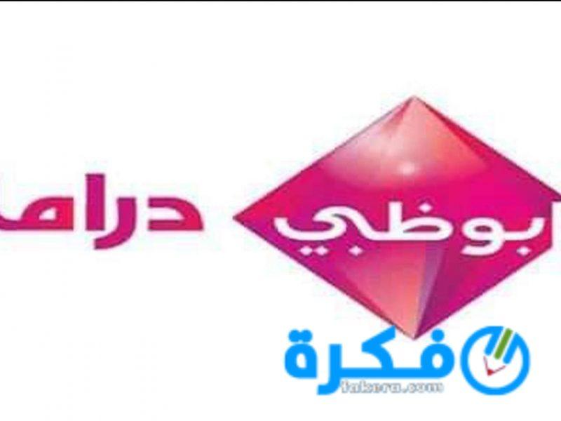 تردد قناة أبوظبي دراما 2020 الجديد موقع فكرة