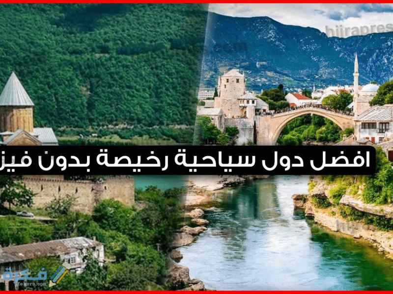 تعرف على دول سياحية رخيصة بدون فيزا لزيارتها 2021