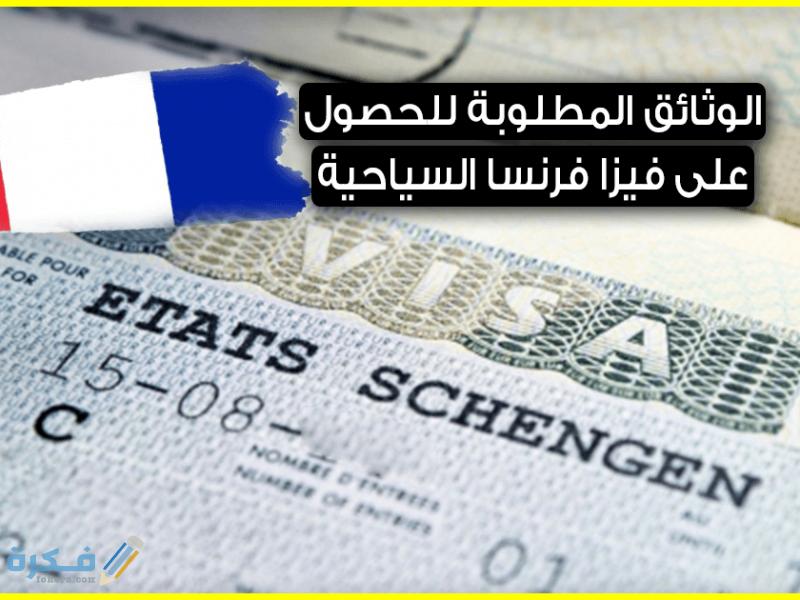 متطلبات تاشيرة فرنسا سياحة 2021
