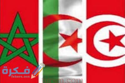الأوراق المطلوبة للحصول على تأشيرة بلاد المغرب العربى 2021