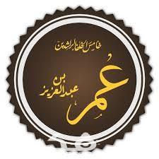 موضوع تعبير عن الخليفة عمر بن عبد العزيز