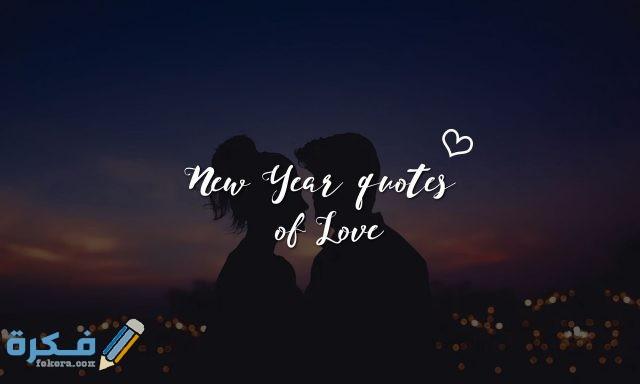 كلام جميل عن السنة الجديدة 2021 للاصدقاء