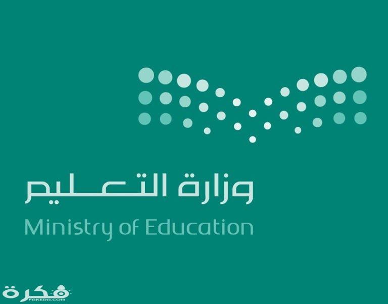 صور شعار وزارة التعليم 1442 جودة عالية HD